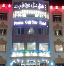 هتل-ستاره-خلیج-فارس