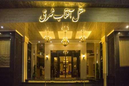 هتل آفتاب شرق